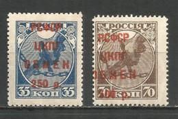 Russia USSR 1922 Year, Mint Stamps MNH (**) , Mi.# Kontroll 1-2 - 1917-1923 Repubblica & Repubblica Soviética