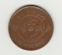 10 CASH EMPIRE CHINOIS 1906 WUHAN EMPEREUR PUYI CUIVRE - China