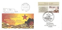 "Moldova Moldova Transnistria ""The Second World War""First Edition Second Issue - Moldawien (Moldau)"