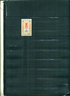 MADAGASCAR XX O.M.S. 1 VAL NEUF A PARTIR DE 0.60 EUROS - Madagaskar (1960-...)