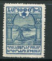 ARMENIE- Y&T N°138- Neuf Avec Charnière * - Armenien