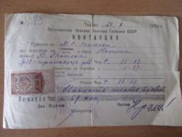 URSS / CCCP - Timbre Fiscal 6 Kopecks Sur Document Daté 1926 - Ecrit En Cyrillique - 1923-1991 USSR