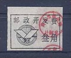 CHINE Surtaxe Locale Huang Shi - 1949 - ... République Populaire