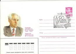 Ukraine USSR 1984 Maksym Rylsky Poet Writer Grape Grapes Canceled In Kiev 1985 - Ukraine