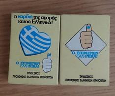 Grèce 2 Boites D'allumettes - Matchboxes