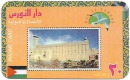 Palestine - Dar El Nawras - Stamps Fake Series, Stamp #4 - Palestine
