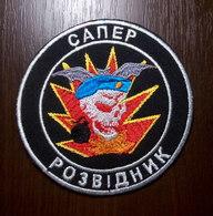 Airborne Patch Sapper Reconnaissance Of 95th Airmobile Assault Brigade UKRAINE ARMY Abzeichen Ecusson Parche - Ecussons Tissu