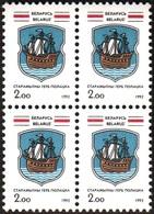 225 - Belarus - 1992 - Seal Of Polotsk - 4v - MNH - Lemberg-Zp - Bielorrusia
