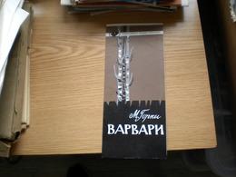 M Gorki Varvari - Programs