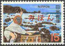 JAPAN (1970) Festival Drum. Noto-Hanto Park Issue Overprinted MIHON (specimen). Scott No 1038, Yvert No 986. - Japan