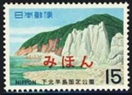 JAPAN (1969) Shimokito Hanta Park. Specimen. Scott No 1000, Yvert No 950. - Japan