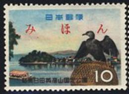 JAPAN (1959) Grand Cormorant. Mt. Hiko. MIHON (specimen) Overprint. Scott Nos 676. - Japan
