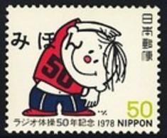 JAPAN (1978) Child Doing Gymnastics. Specimen (MIHON) Overprint On Stamp . Scott No 1344, Yvert No 1264. - Japan
