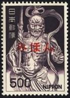 JAPAN (1969) Deva King Statue. Specimen. Scott No 891a, Yvert No 847a. - Japan