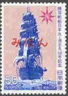 JAPAN (1980) Tall Ship. Naval Training Ship Issue Overprinted MIHON (specimen). Scott No 1407, Yvert No 1329 - Japan