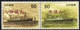 JAPAN (1976) Early Steamers. Set Of 2 Specimens. Scott No 1228a, Yvert Nos 1189-90. - Japan