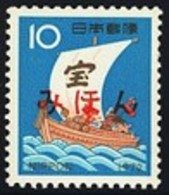 JAPAN (1972) Treasure Ship. Specimen. Scott No 1102, Yvert No 1042. - Japan