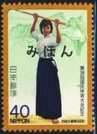 JAPAN (1983) Naginata. National Athletic Meet Issue Overprinted MIHON (specimen). Scott No 1549, Yvert No 1464. - Japan