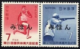 JAPAN (1966) Hop, Skip & Jump. Sharpshooter. Se-tenant Pair Overprinted MIHON (specimen). Scott Nos 897-8 - Japan