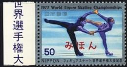 JAPAN (1977) World Figure Skating Championships. Specimen. Scott No 1297, Yvert No 1213. - Japan