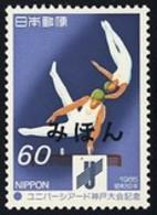 JAPAN (1985) Gymnasts. Universiade Meet Issue Overprinted MIHON (specimen). Scott No 1658, Yvert No 1555. - Japan