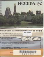 GREECE - Mockba(19/20), Amimex Prepaid Card 5 Euro(807 6966), Tirage %5000, 04/05, Used - Grèce