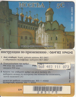 GREECE - Mockba(12/20), Amimex Prepaid Card 5 Euro(807 2657), Tirage %5000, 04/05, Used - Grèce