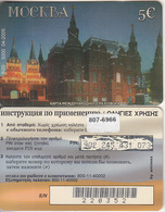 GREECE - Mockba(08/20), Amimex Prepaid Card 5 Euro(807 6966), Tirage %5000, 04/05, Used - Grèce