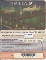 GREECE - Mockba(03/20), Amimex Prepaid Card 5 Euro(807 6966), Tirage %5000, 04/05, Used - Grèce