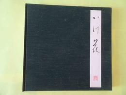 L'art Du Bouquet Au Japon, Kasumi Teshigawara, Office Du Livre Fribourg, 128 Pages, Photos Couleurs, 1965, TBE - Autres