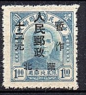 暫 Character & Small Yuan 元 $12 On $1 Yang NC356, Mint Basic Stamp NARROW Type, Paper Type 31A (see Description) (24W31Am - Chine Du Nord 1949-50