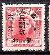 暫 Character & Small Yuan 元 $6 On $10 (SECOND PRINT) Yang NC357 Mint, Basic Stamp WIDE Type, Paper Type 26 (25Wm) - Chine Du Nord 1949-50