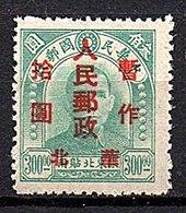 暫 Character & Large Yuan 圓 $10 On $300 Yang NC362 Mint, Basic Stamp NARROW Type, Paper Type 26  (30Nm) - Chine Du Nord 1949-50