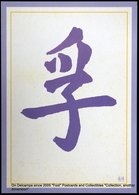 CHINE Idéogramme Chinois. VERITE Calligraphie - CHINA Chinese Ideogram. TRUTH Calligraphy - Philosophie & Pensées