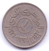 YEMEN 1976 - 1396: 1 Rial, Y 42 - Yémen