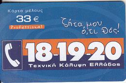 GREECE - Technical Coverage Of Greece(18-19-20), Professional Member Card 33 Euro, Unused - Non Classificati