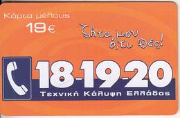 GREECE - Technical Coverage Of Greece(18-19-20), Member Card 19 Euro, Unused - Non Classificati
