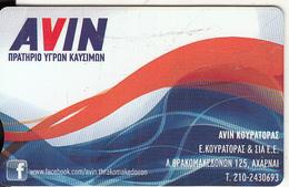 GREECE - AVIN Gas Station, Member Card, Sample - Non Classificati
