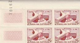 Maroc. Coin Numéroté De 4 Timbres. Yvert Et Tellier N° 387. Inauguration Du Palais De  L'U.N.E.S.C.O., à  Paris. 1958. - UNESCO