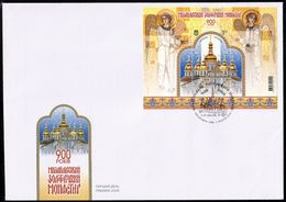 Ukraine 2008 MiNr. 982(Block 71) Monastery Religion Architecture S/sh FDC   3.50 € - Abadías Y Monasterios