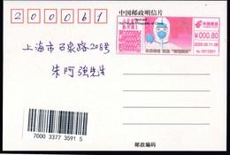 CHINA CHINE  POSTCARD SHANDONG QINGDAO TO SHANGHAI  山东青岛 热河路 1 二维码 WITH QINGDAO QR CODE METER ANTI COVID-19 INFORMATION - China