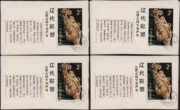 China - Volksrepublik: 1982, Liao Dynasty Sculptures S/s (T74M), 30 MNH And 30 CTO Used Copies, As W - 1949 - ... République Populaire