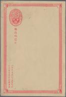 China - Volksrepublik - Provinzen: 1897/1948, Stationeries Mint (5) Or Used Inland Resp. To Japan (5 - 1949 - ... République Populaire