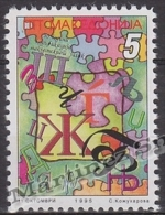 Macedonia 1995 Yvert 56, 50th Ann. Language Reform - MNH - Macedonia