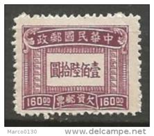 CHINE / 1949-.... REPUBLIQUE POPULAIRE / TAXE N° 78 NEUF Sans Gomme - 1949 - ... République Populaire