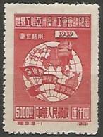 CHINE / CHINE DU NORD-EST 1946-1948  N° 118 NEUF  Sans Gomme Réimpressions - North-Eastern 1946-48