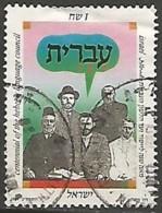 ISRAËL N° 1079 OBLITERE Sans Tabs - Israel