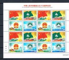 Macau, 2004, SG 1419a, MNH - 1999-... Chinese Admnistrative Region
