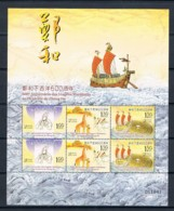 Macau, 2005, SG 1472b, MNH - 1999-... Chinese Admnistrative Region
