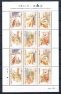Macau, 2005, SG 1465a, MNH - 1999-... Chinese Admnistrative Region